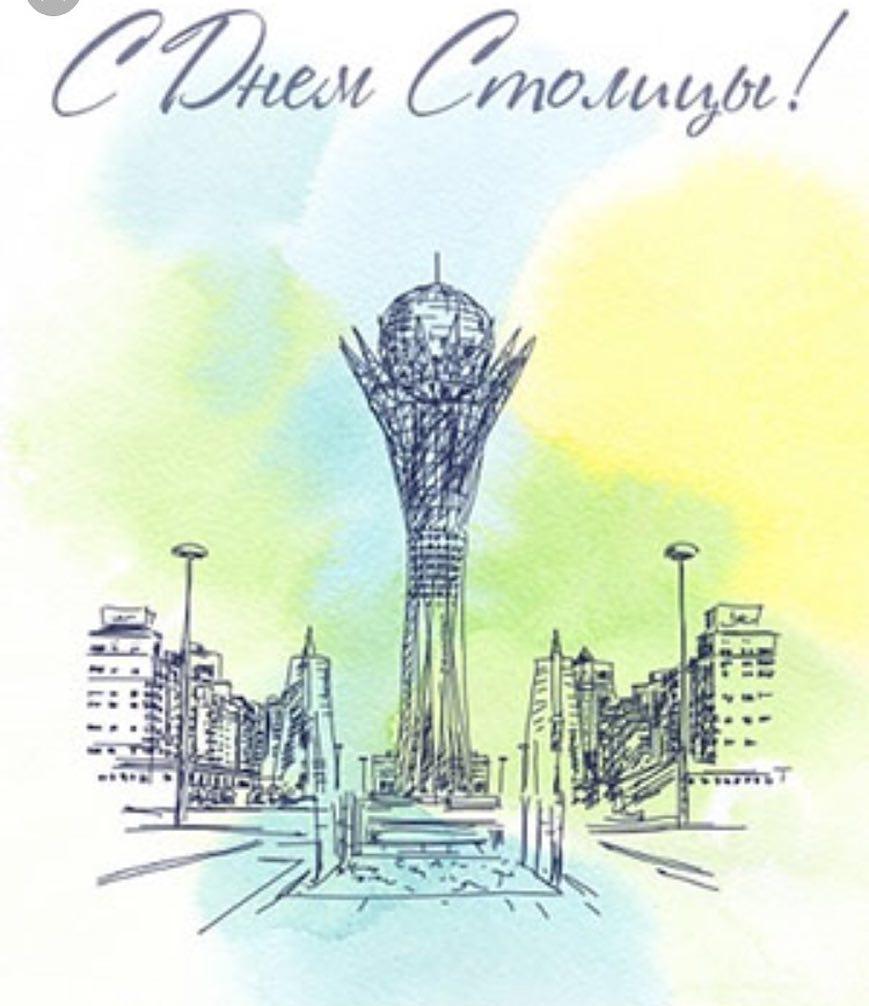 Днем, открытки к дню столицы