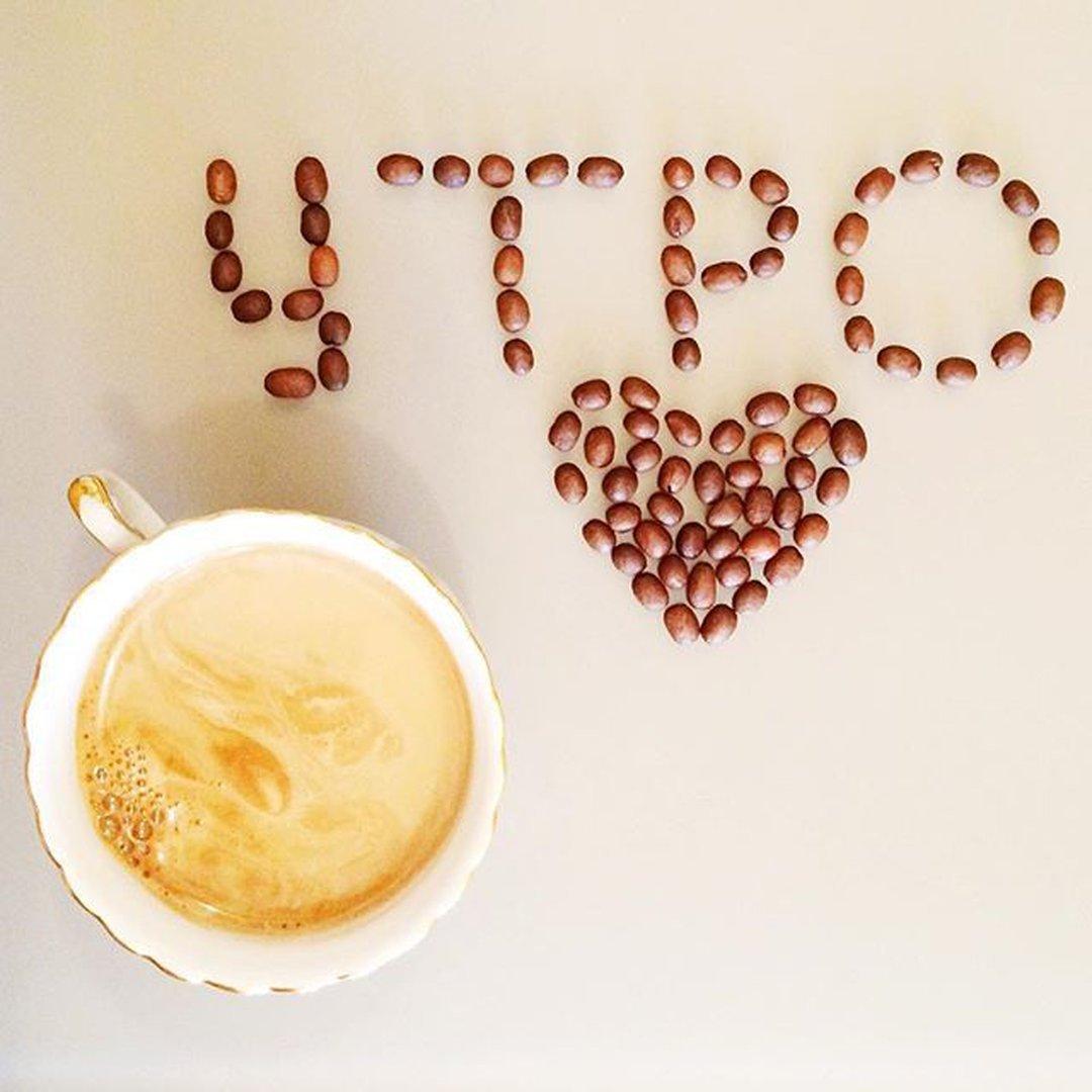 Открытки с кофейной тематикой с добрым утром, для открыток