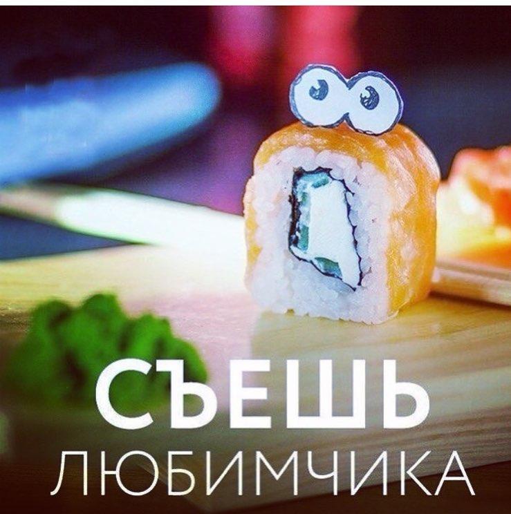 Картинки, картинки про суши и роллы смешные