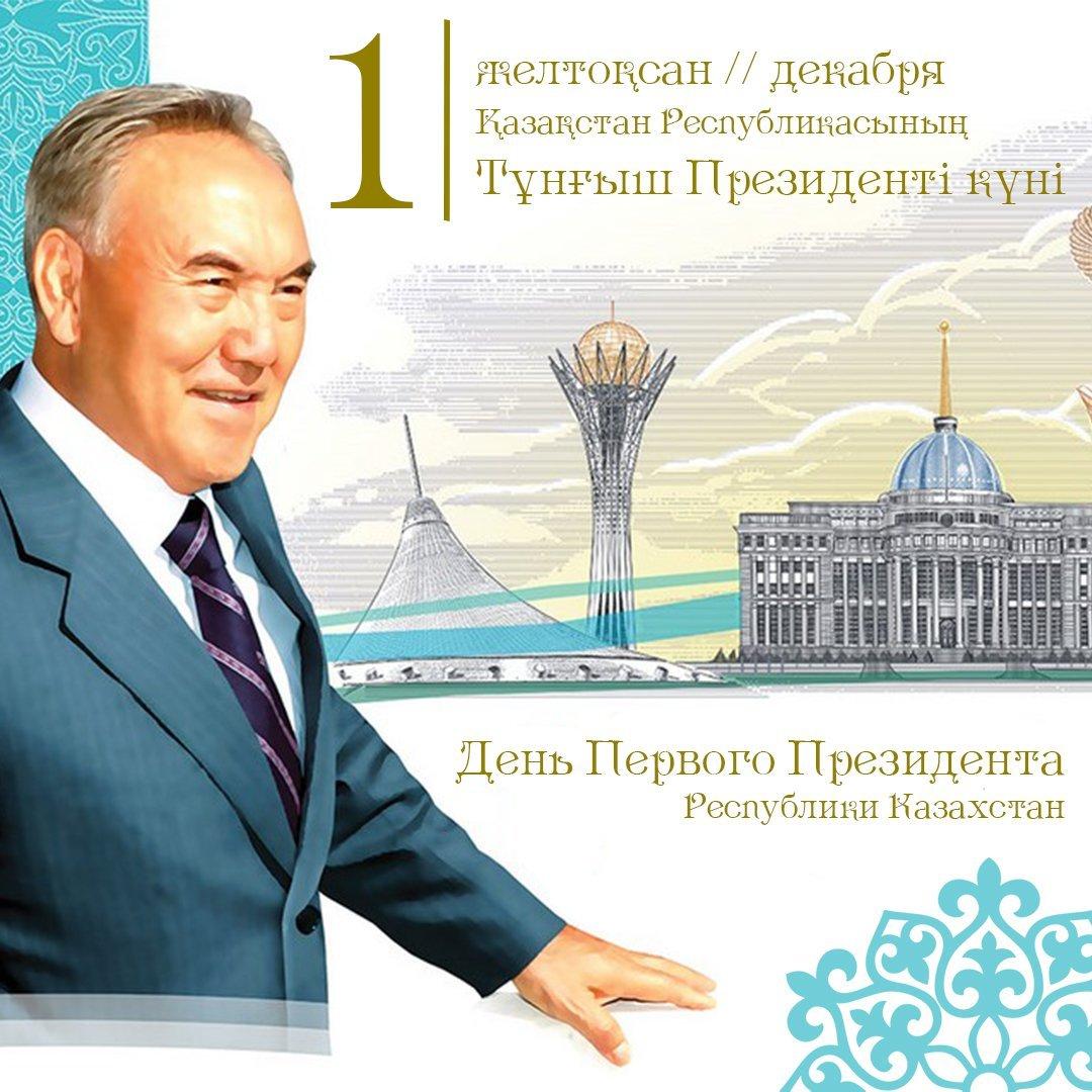С днем первого президента казахстана картинки