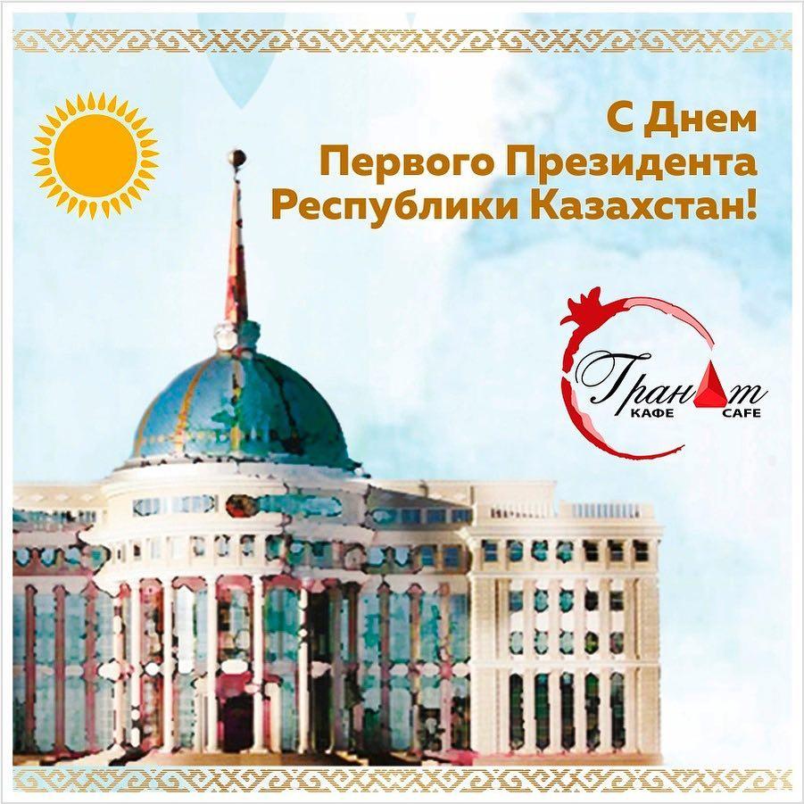 Открытки 1 декабря казахстан текст на казахском