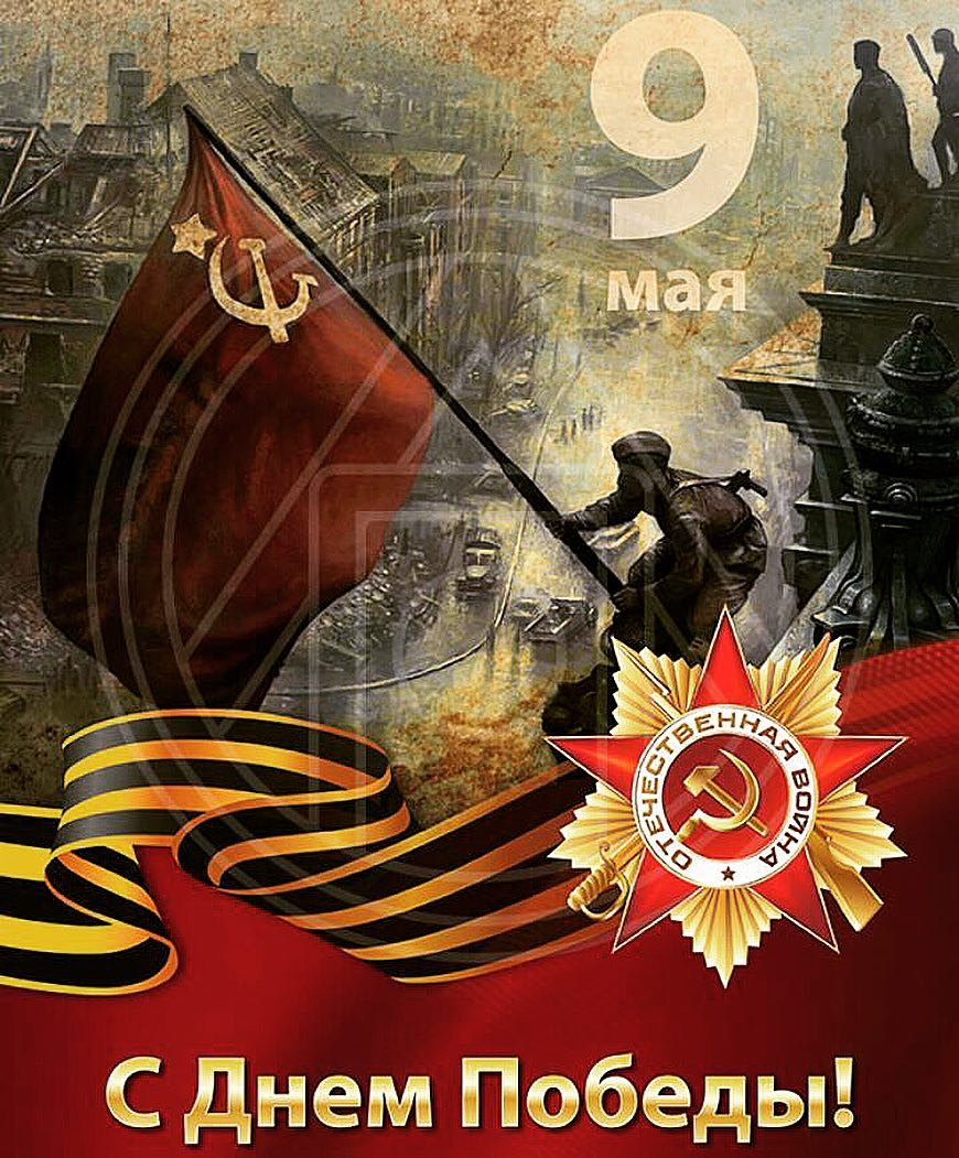 Открытки к 9 мая плакаты, пасха православная