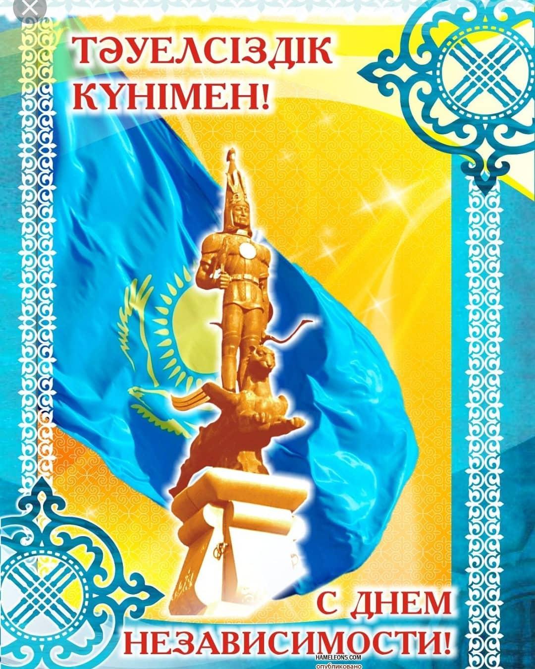 Открытка, все открытки день независимости казахстана