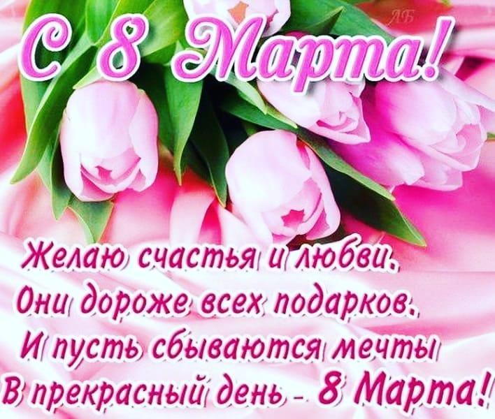 Днюхой картинки, поздравление и картинка на 8 марта