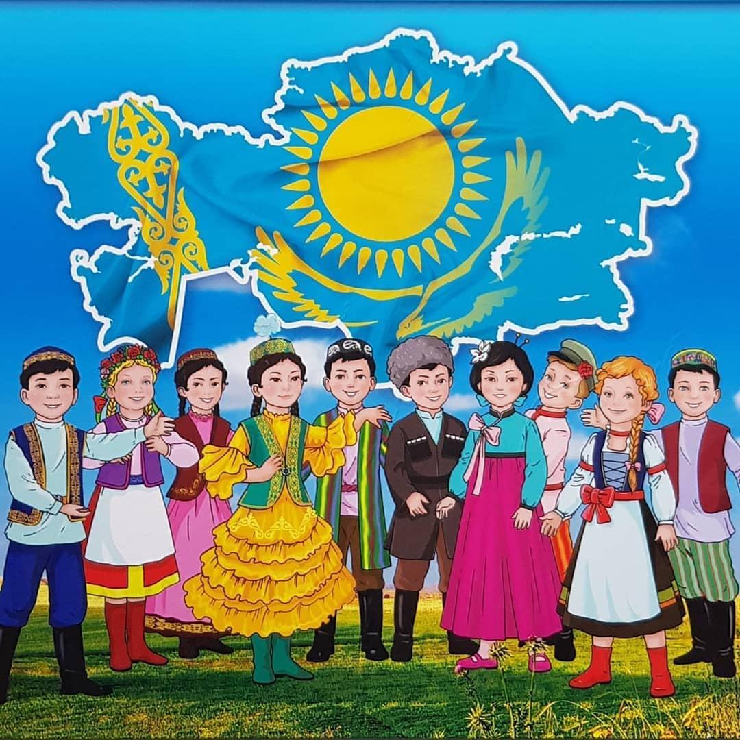 картинки дня единства народа казахстана заключается том, что