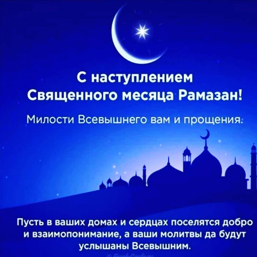 Картинки с праздником рамадан месяц