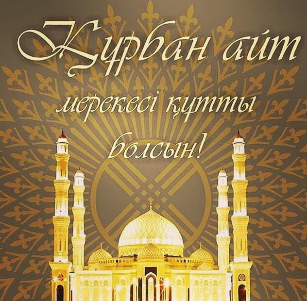 печатью узбекский открытки курбан айт равной мере