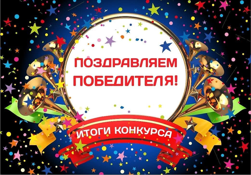 Картинка поздравления победителей