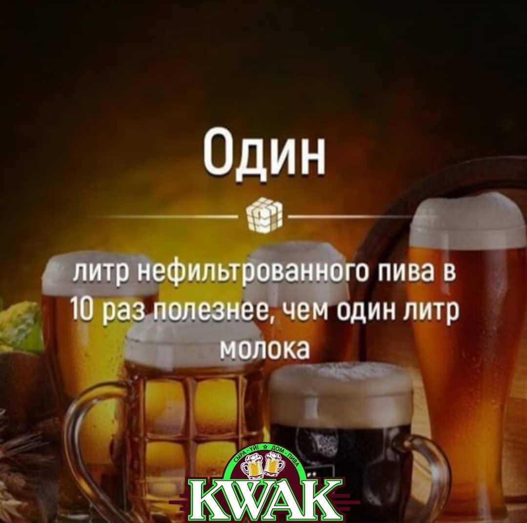 капитальный ремонт интересные факты про пиво в картинках пленила сердца