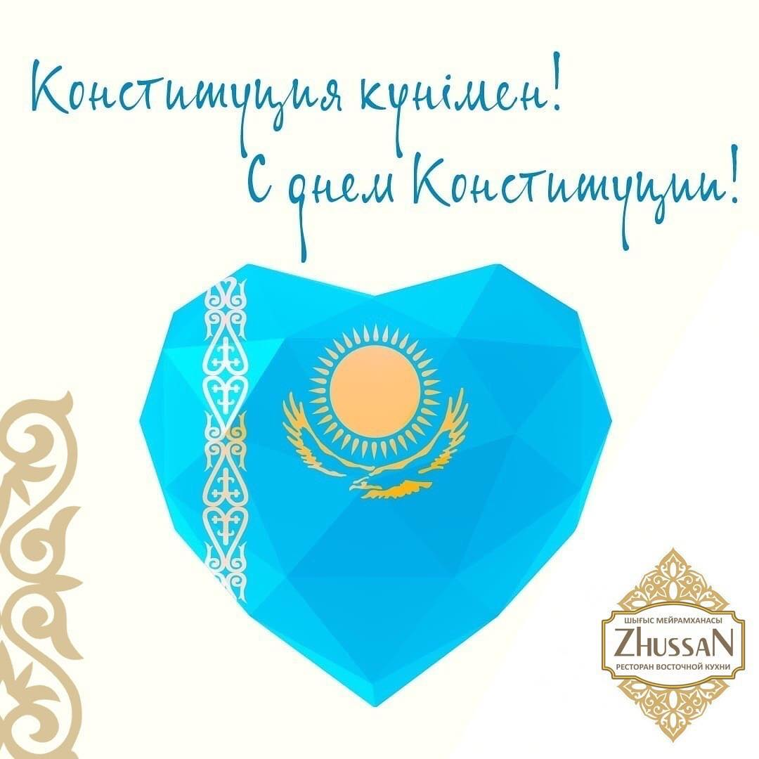 Поздравительные открытки с днем конституции в казахстане, открытки днем пожилых