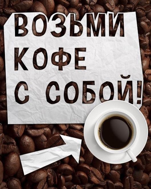 знаю картинка реклама про кофе первом