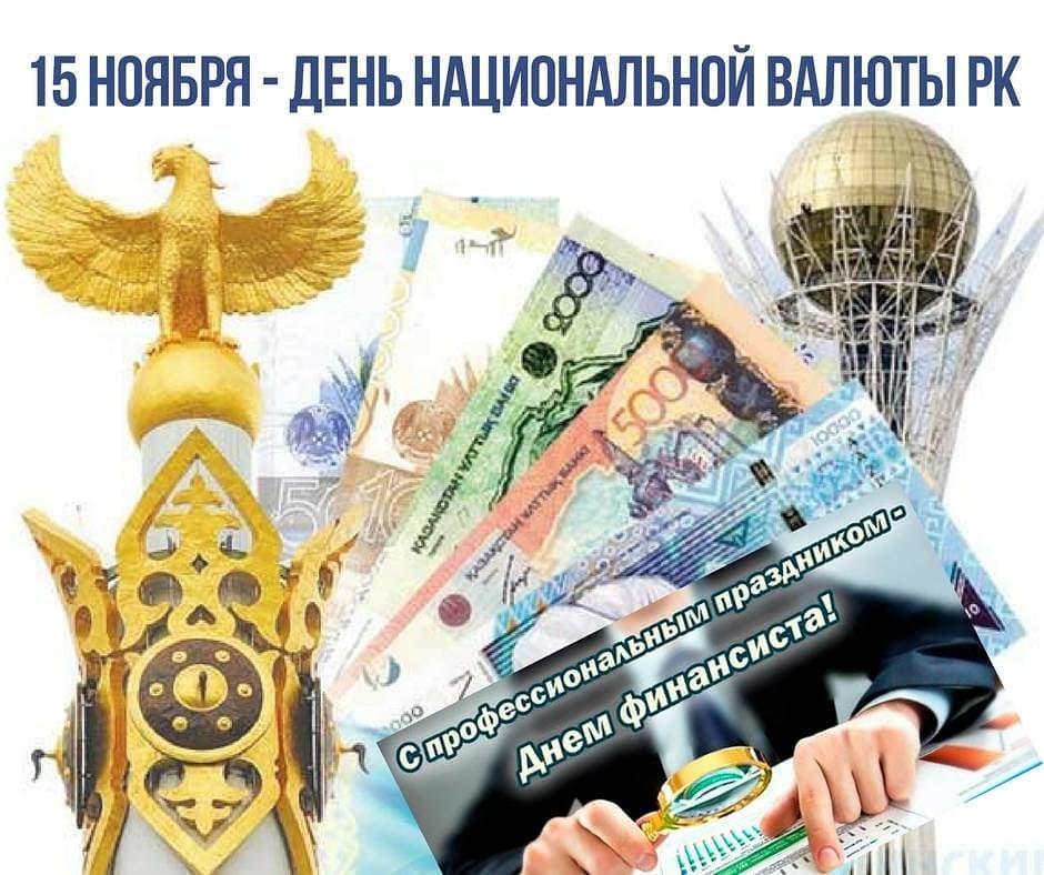 дизайне поздравления с днем финансиста в казахстане женщина