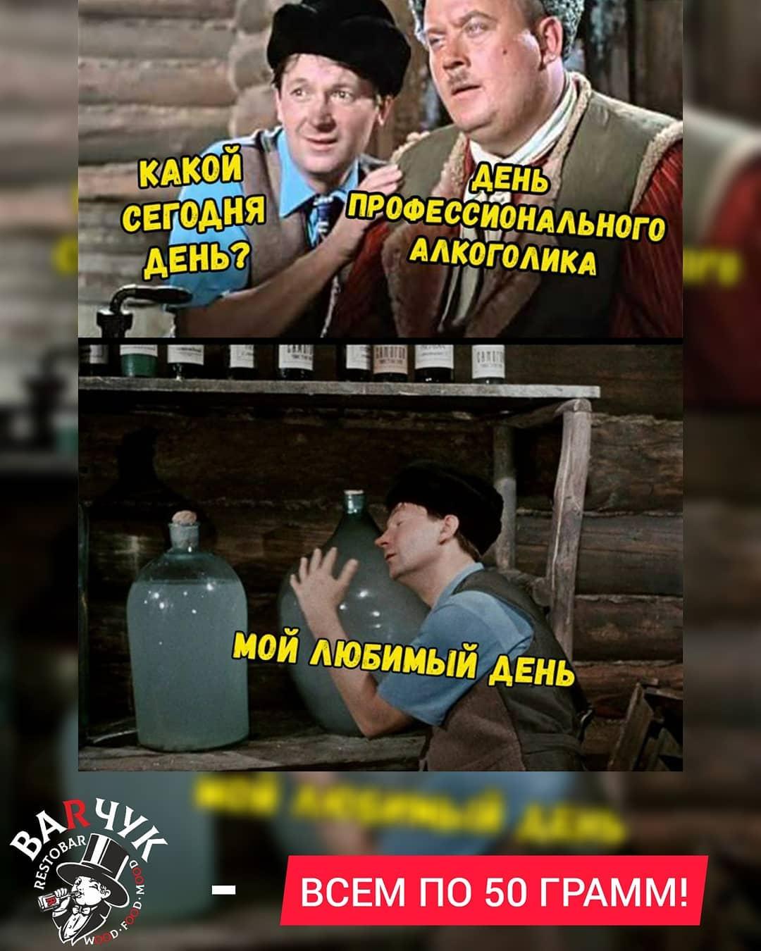 открытки с днем алкоголика в россии