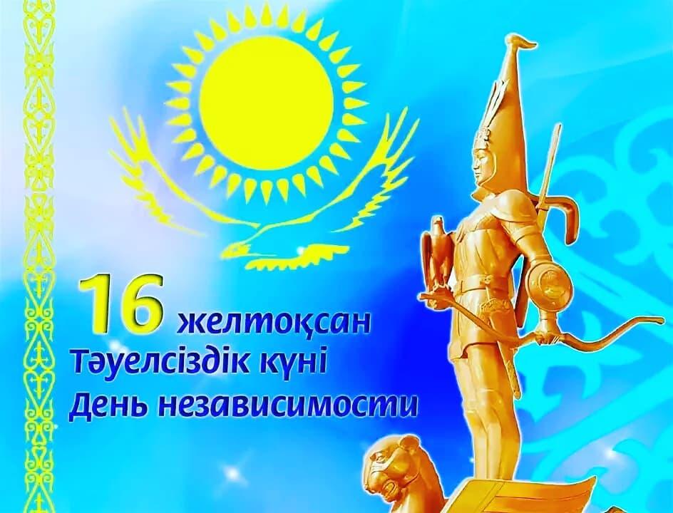 Картинки день независимости рк, февраля картинки любимый