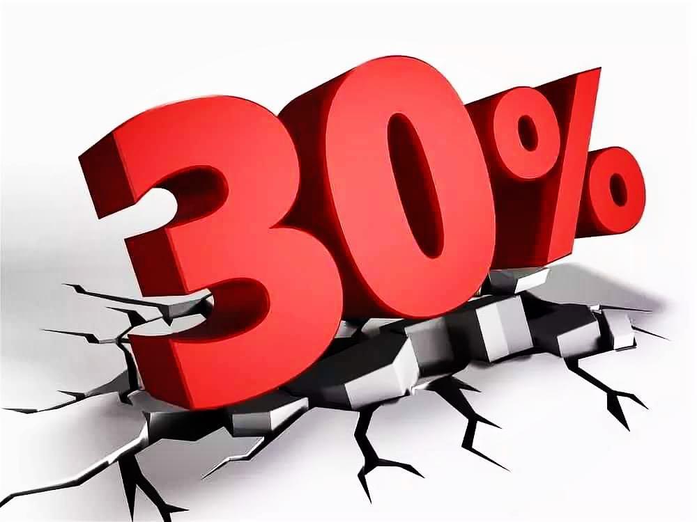 Прикольные картинки скидка 30 процентов